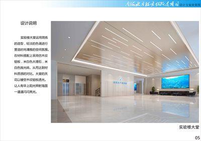17广州南海水产所实验楼改造