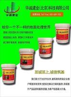 密封固化剂