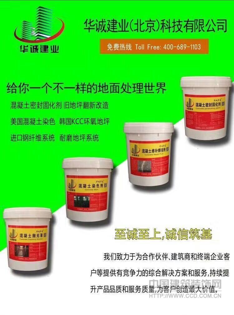混凝土  染色剂