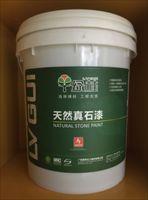广西真石漆厂家直销直供可包工包料