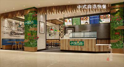 小碗百味快餐厅-成都快餐厅装修设计