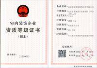 设计甲级-室内装饰企业资质登记证书