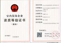 施工壹级-室内装饰企业资质登记证书