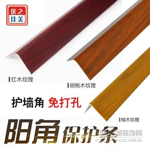 仿木纹阳角保护条免打孔护角条装饰护角墙角护角条