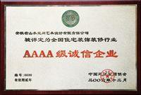 全国住宅装饰装修行业4A级企业