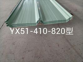 YX51-410-820型角驰彩钢瓦厂家直销支持来料加工
