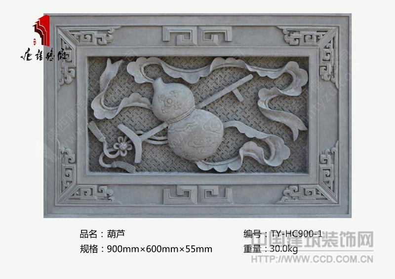 厂家直销唐语影壁挂件暗八仙葫芦TY-HC900-1