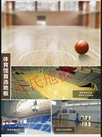 供应优质体育木地板 篮球木地板
