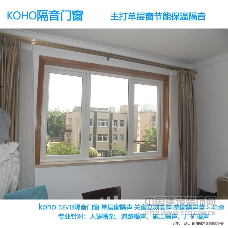 上海koho隔音窗DEV13隔声门窗
