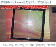 上海koho真空玻璃复合中空玻璃
