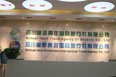 中国青年旅行社(欧美分社)