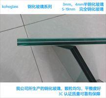 上海koho厂家直销6mm钢化玻璃