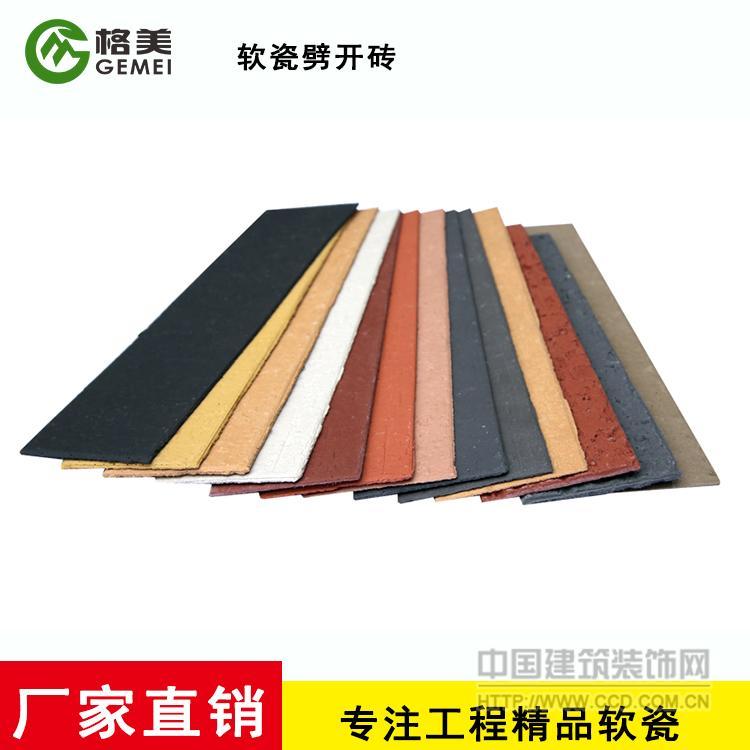 甘肃天水软瓷MCM生态软瓷