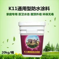玉林K11防水涂料批发 保合K11通用型防水厂家招商