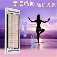 瑜伽房取暖器 高温瑜伽房加热设备