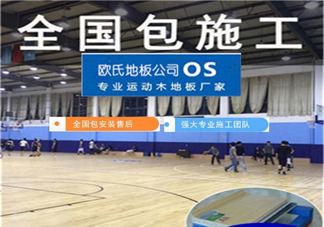桂平篮球球馆木地板、羽毛球馆木地板生产厂