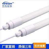 LED防水灯管  t8防水灯管 水族箱灯管 冰箱灯管
