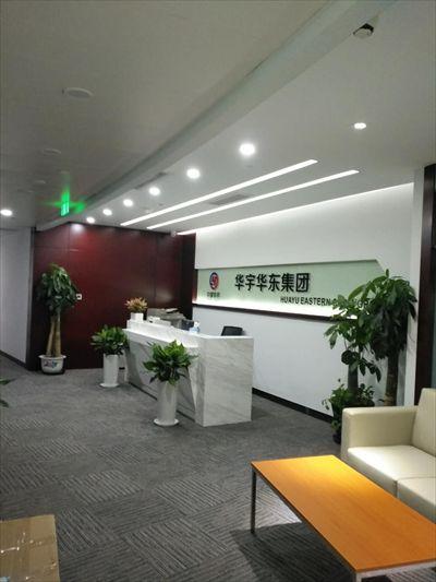 华宇华东集团办公室