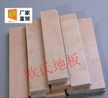 山东淄博市 实木运动地板厂家 供应篮球馆木地板