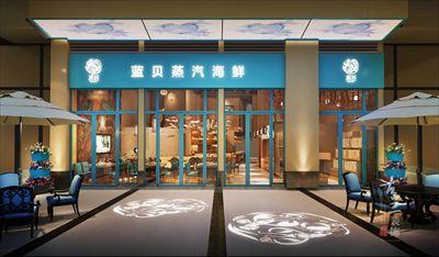 成都餐厅设计-蓝贝蒸汽海鲜餐厅