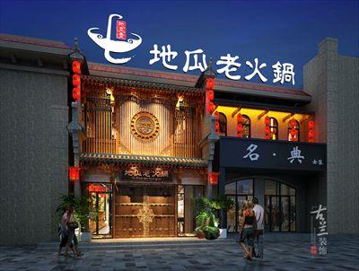 湖南餐厅设计-地瓜老火锅店(永州店)