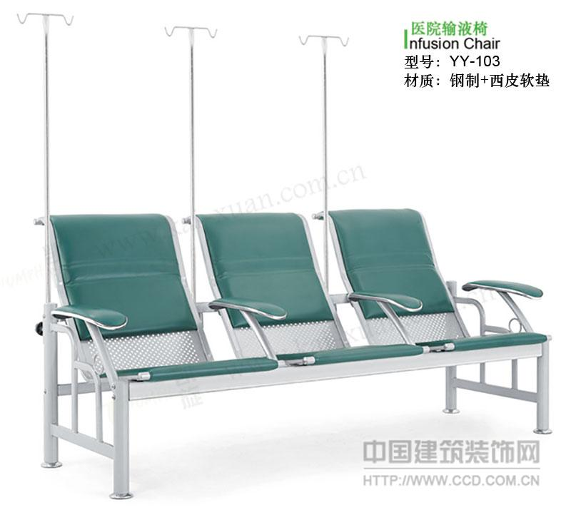 三人位输液椅点滴椅