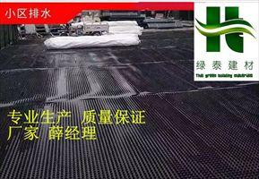 周口车库绿化排水板%成卷隔根刺排水板