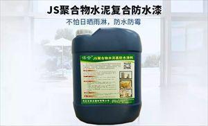 柳州水池防水材料 保合js聚合物水泥基防水乳液