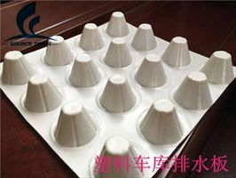 工地3公分塑料排水板材质要求