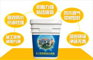 贵港K11柔韧型防水涂料 保合卫生间防水材料
