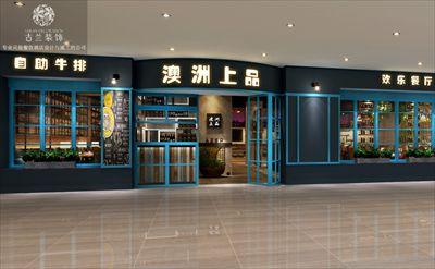 宁夏西餐厅设计-澳洲上品自助牛排西餐厅