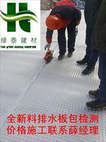佛山地下室防水板‰郴州卷材抗压排水板