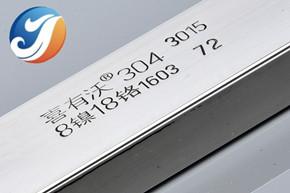 喜有沃不锈钢304实标实厚钢印