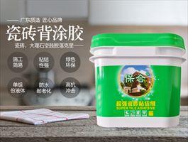 广西瓷砖粘结剂加盟 保合瓷砖粘结剂厂家招商