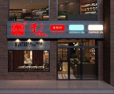 2019上海香辣虾特色餐厅装修案例