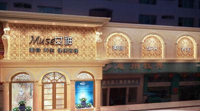 上海新美容院欧式风格装修案例