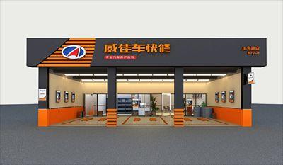 2019上海汽车美容店装修设计