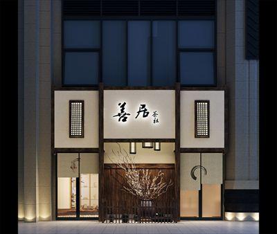 上海最新茶楼装修设计案例 装修报价