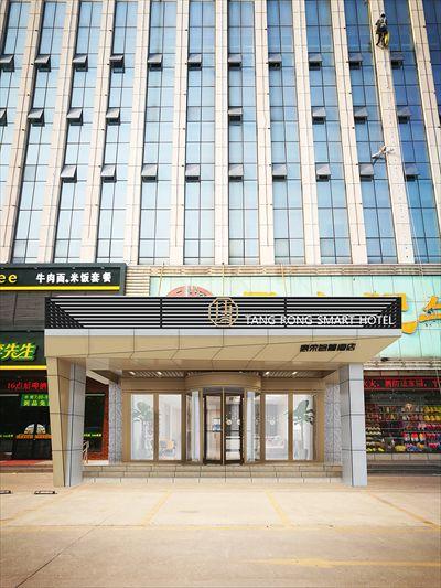 淄博唐荣酒店