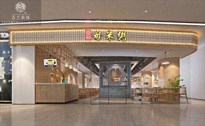 昆明餐厅设计-昆明粥筵毋米粥