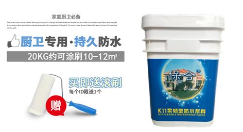 贵阳K11柔韧型防水涂料价格 保合防水厂家招商