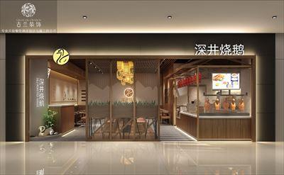 成都餐厅设计-添好运深井烧鹅餐厅(奥克斯店)