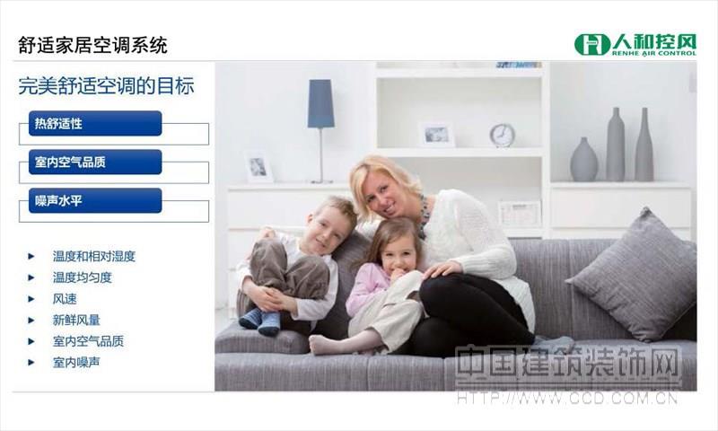 妥思舒适家居空调系统(烟台人和有售)
