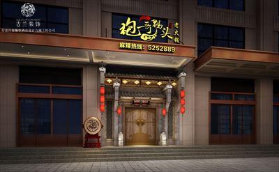 重庆火锅店设计-重庆袍哥人家老火锅店