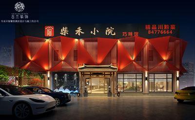 贵阳中餐厅设计-贵阳柴禾小院中餐厅