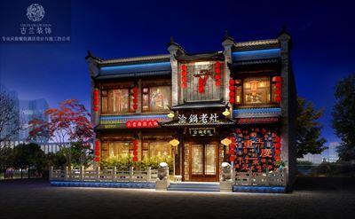 河南火锅店设计-新乡渝锅老灶连锁火锅店(滨河路店)
