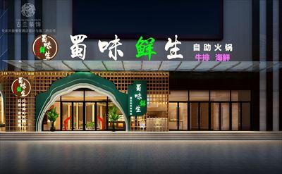 成都火锅店设计-蜀味鲜生海鲜牛排自助火锅店