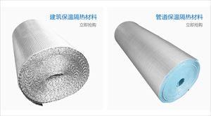 隔热材长输热网管道保温材料