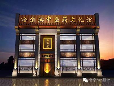 AM设计 — 正言堂中医药文化馆