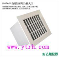RHFK-V自调型新风口